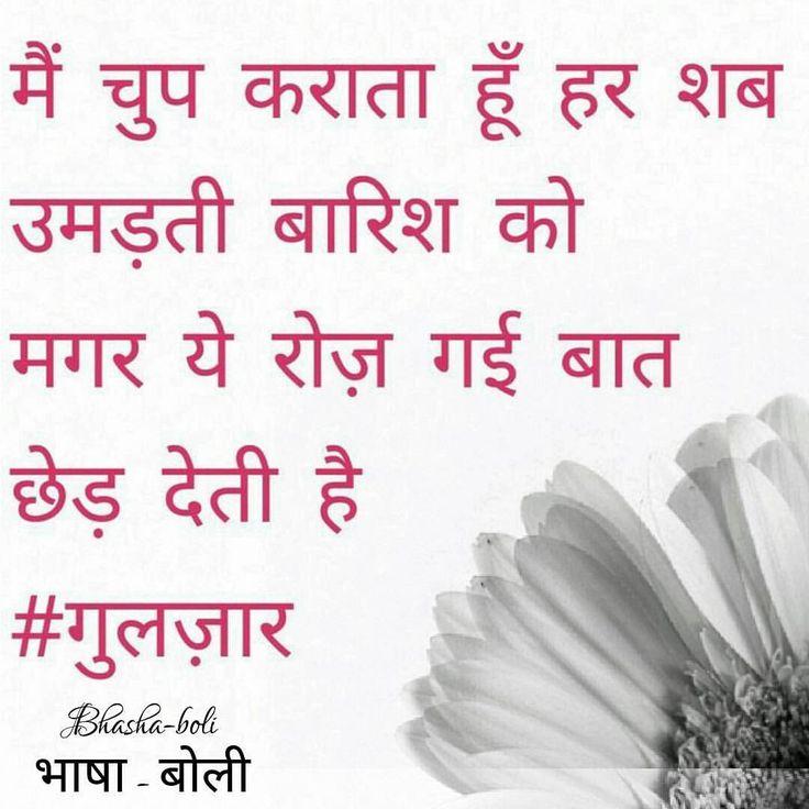 Gulzar #hindipoetry #hindishayari #hindistan #quotestags #namaste #india #namasteॐ #suvichar #sayings #heartquotes #quotesgram #igwriters #spilledink #postofig #lifegoals #lifequotes #motivationalquotes #instaquotes #inspirationquotes #wordgram...