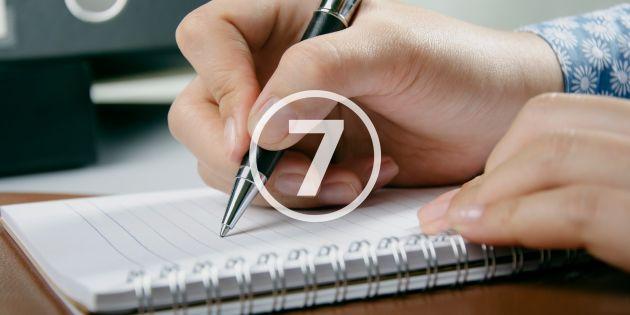 7 списков, которые должен вести человек
