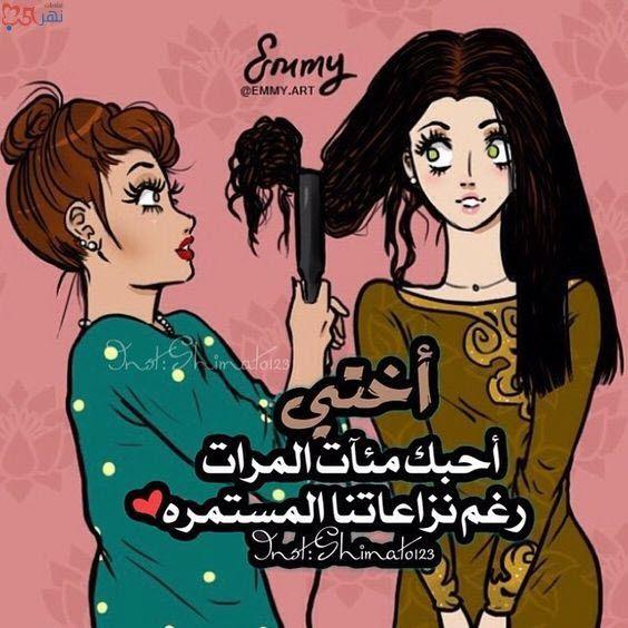 صور وخلفيات مكتوب عليها كلام حلو عن الاخت 2018 2019 Funny Arabic Quotes I Love My Hubby Quotes Deep Feelings