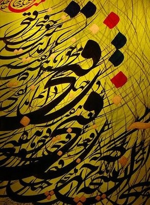 Contemporary Persian Calligraphy  http://bash-mohandis.blogspot.com/2008/08/graphics-of-calligraphy-34.html