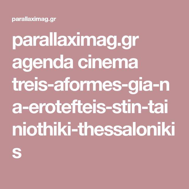 parallaximag.gr agenda cinema treis-aformes-gia-na-erotefteis-stin-tainiothiki-thessalonikis