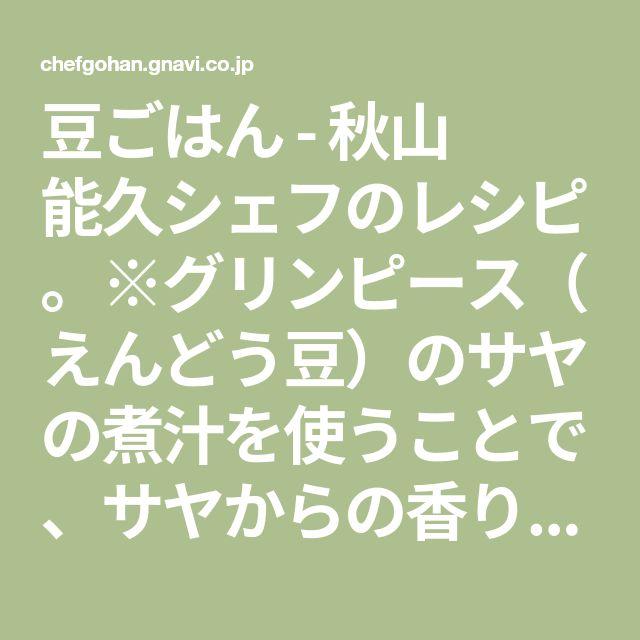 豆ごはん - 秋山 能久シェフのレシピ。※グリンピース(えんどう豆)のサヤの煮汁を使うことで、サヤからの香りをごはんにつけます。 ※豆は、ごはんとは別に茹でましょう。ごはんと一緒に炊くとしわしわになってしまいます。