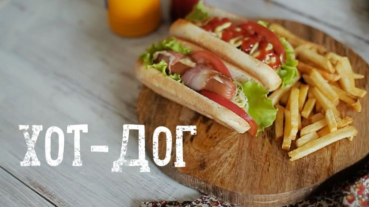 Хот-дог [Рецепты Bon Appetit] #hotdog #picnic #grill