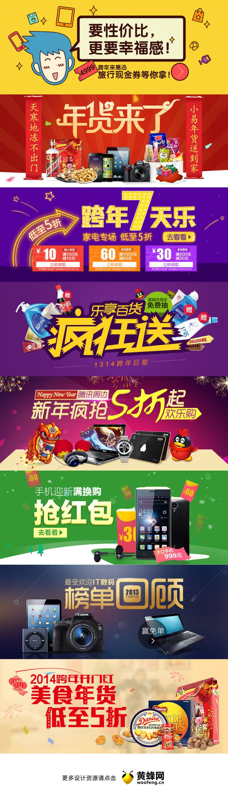 易讯网新年活动图片Banner设计,来源自黄蜂网http://woofeng.cn/