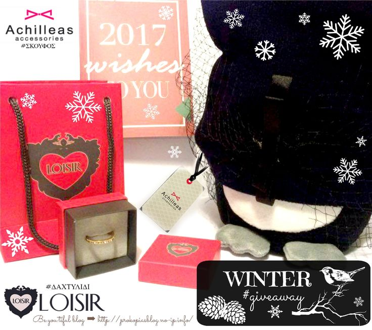 ↠❄️🏂💍Be.you.tiful - #WINTER ( Loisir & AchilleasAccessories ) #GIVEAWAY! 🏂💍❄️↞  Ο #διαγωνισμός ξεκινάει σήμερα 12/01/17 και θα λήξει στις 31/01/17. Καλή σας τύχη !!! 😉 LOISIR Achilleas Accessories #gift #δώρο #presents #bblog #beautyblogger #greekblοgger