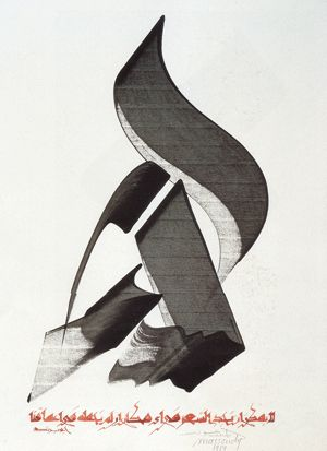 Hassan Massoudy, calligraphy
