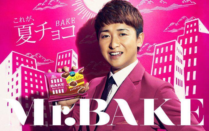 これが、夏チョコ Mr.BAKE BAKE(焼きチョコ) 森永製菓