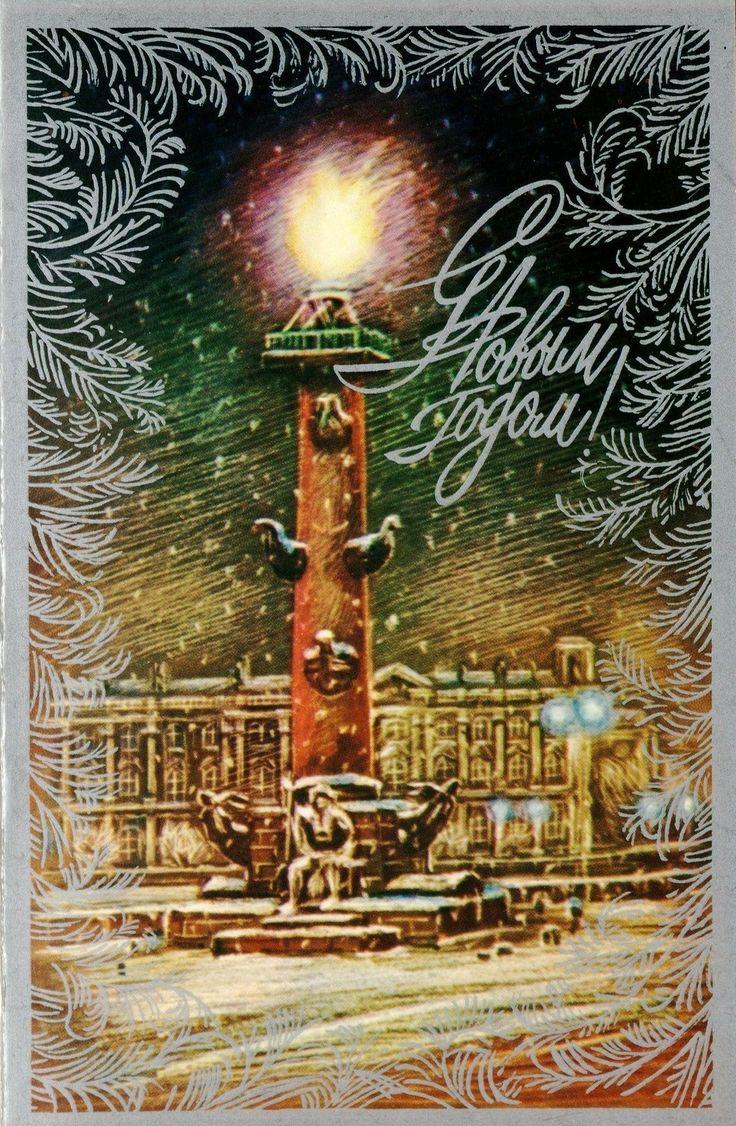 С Новым годом! [Ростральная колонна], Автор А. Кузьмин 1977 СССР, Ленинград Издание комбината цветной печати