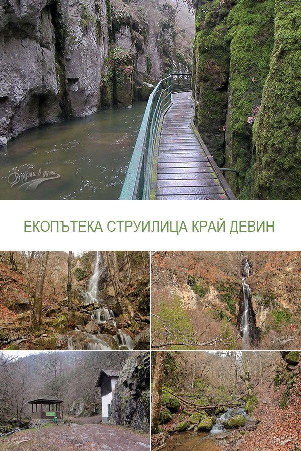 Екопътека Струилица и водопад Самодивско пръскало край Девин: толкова много  красиви гледки и впечатления - Друми в думи | Bulgaria, Travel, Country