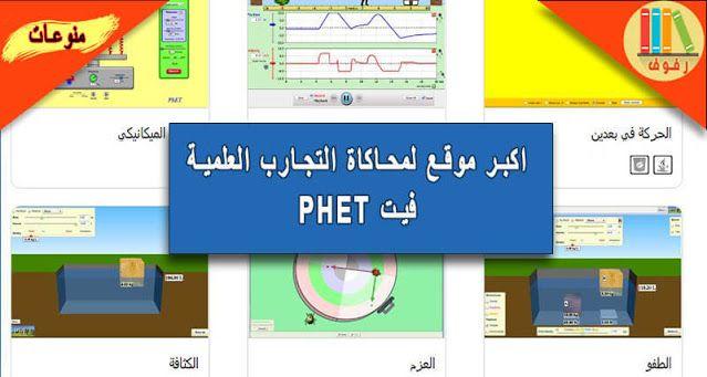 اكبر موقع تعليمي لمحاكاة التجارب العلمية والرياضيات مجانا فيت Phet Physics Interactive Math