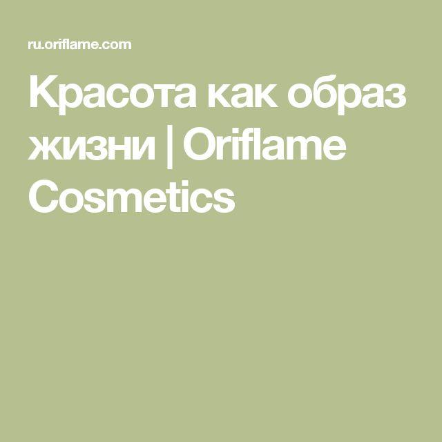 Красота как образ жизни | Oriflame Cosmetics