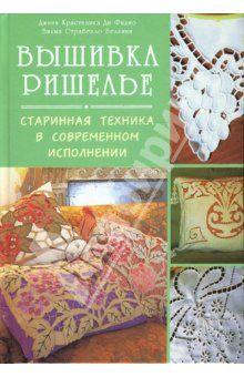 Кристанини, Беллини - Вышивка ришелье. Старинная техника в современном исполнении обложка книги
