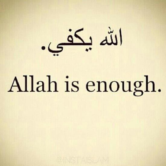 islamic quotes - Allah SWT is enough.