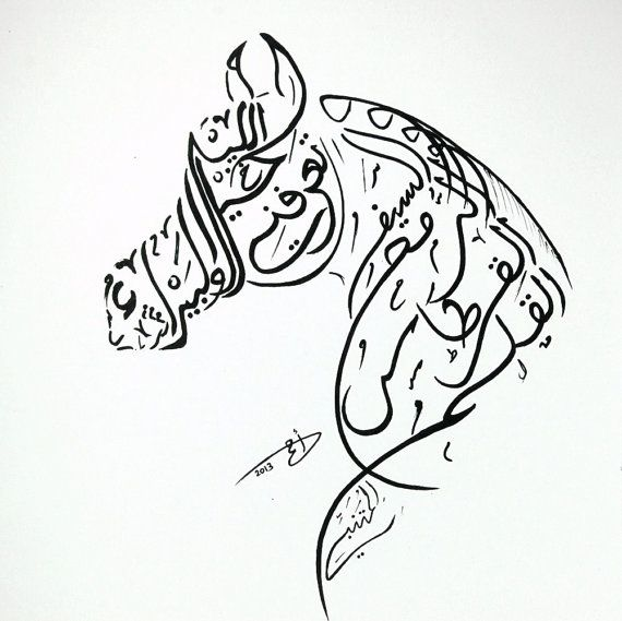 Arabian Horse Drawing Giclee Calligraphy Arabic by ArtFeathers, $17.25
