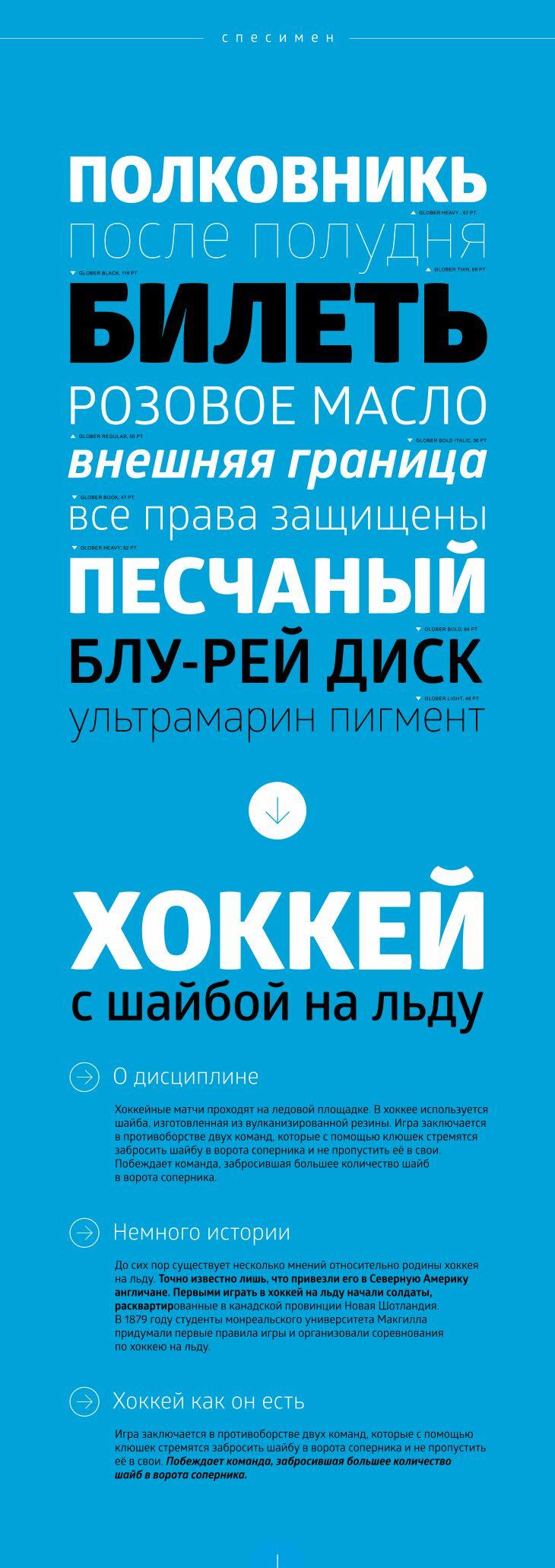 Glober free font 07