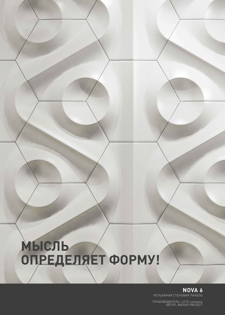 """Creativity Defines Shape!"" NoVa 6 - decorative wall panel. It has an infinite number of combinations. Avaliable for purchase on letostyle.ru/... By Egor Bondarenko & Avenir Project."