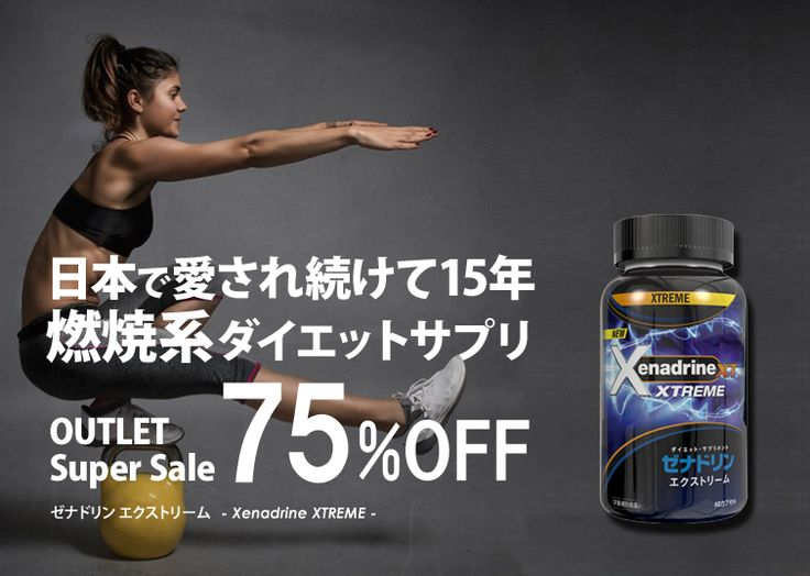 日本発売15周年 燃焼系ダイエットサプリメント ゼナドリンエクストリーム OUTLET SUPER SALE開催中!#サプリ #ダイエット #脂肪 #ボディメイク #燃焼