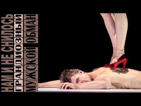 """Нам и не снилось №25. """"Грандиозный мужской обман"""" (18.09.2013) Все 3 серии © РЕН ТВ - YouTube"""