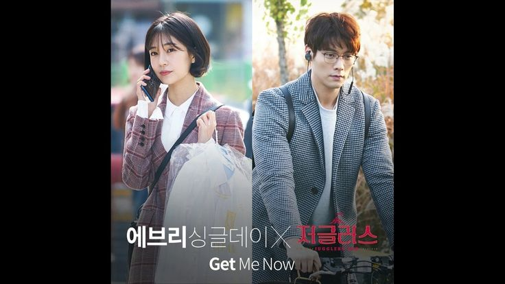 Every Single Day (에브리 싱글 데이) - Get Me Now (Jugglers OST Part 2) 저글러스 OST...