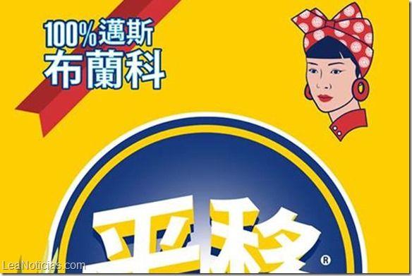 Productos venezolanos al estilo de China inundan las redes sociales (Fotos + LOL) - http://www.leanoticias.com/2014/07/28/productos-venezolanos-al-estilo-de-china-inundan-las-redes-sociales-fotos-lol/