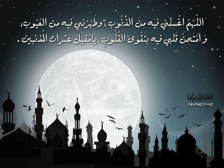 23-Ramadan ♥ رمضان…