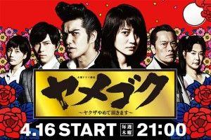 10 Drama Jepang Musim Semi 2015 yang Wajib di Tonton