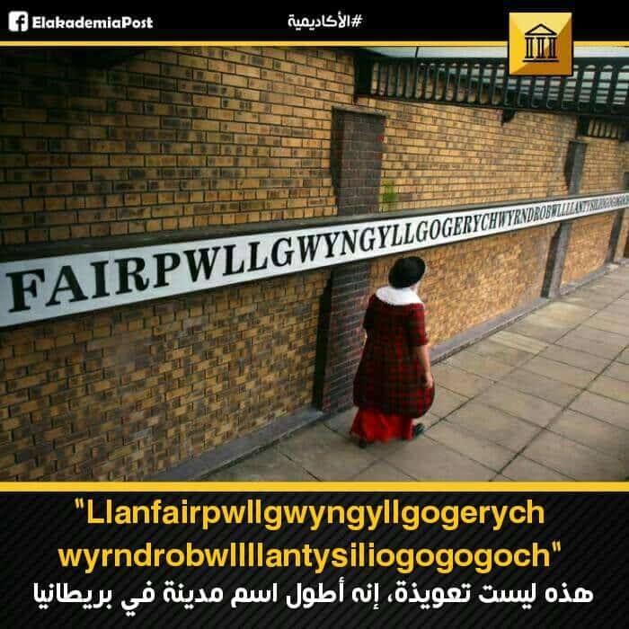 في يوم من الأيام كانت هناك قرية في شمال ويلز تسمى Llanfair و Llanfair تعني ببساطة كنيسة سانت ماري باللغة الويلز Broadway Shows Broadway Show Signs Decor