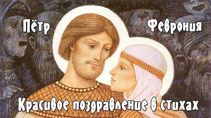 Красивое поздравление С праздником семьи, любви и верности