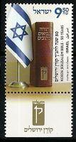 ISRAEL 2012 STAMP 'KOREN JERUSALEM BIBLE - 50YEARS'.MNH + TAB.(Very Nice).