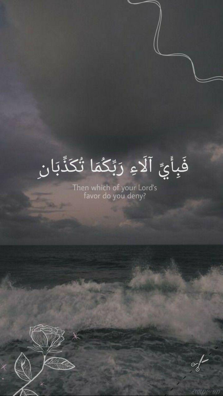 islamic aesthetic islamic tumblr ar rahmaan