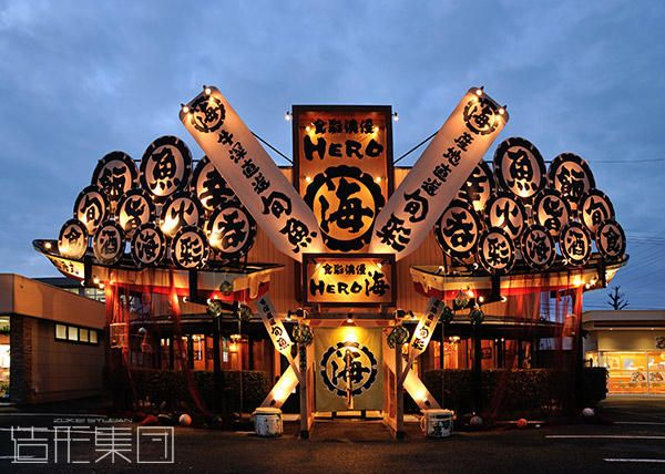 HERO海 光の森店(熊本)