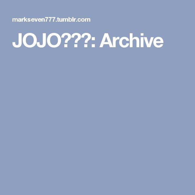 JOJO大魔王: Archive
