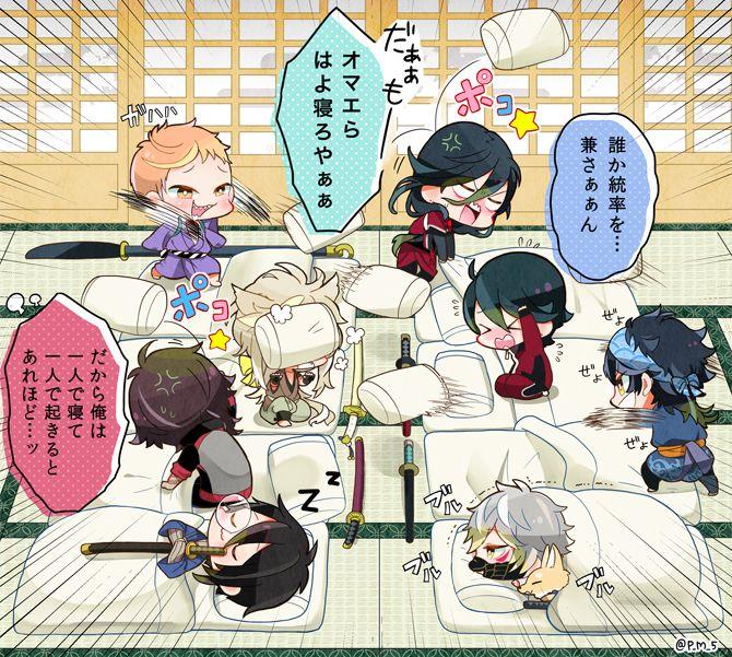 touken ranbu#本丸の楽しい枕投げ