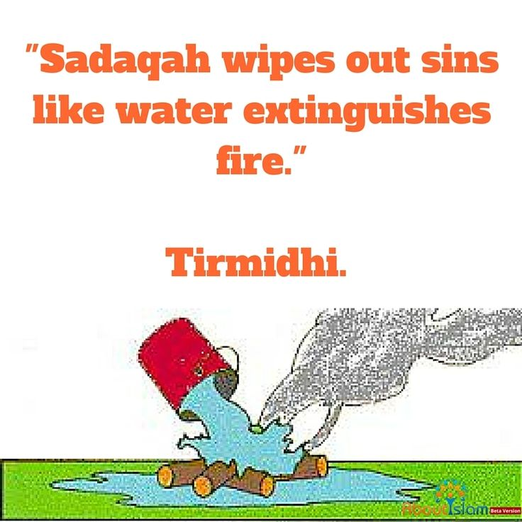 Sadaqah wipes out sins!