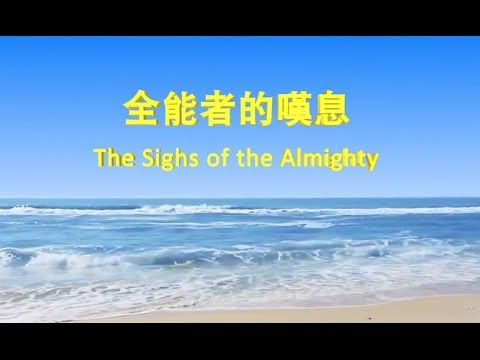 "[The Church of Almighty God] Almighty God's Utterance ""The Sighs of the ..."