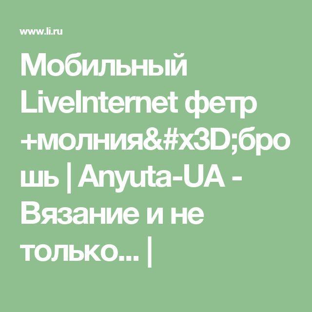 Мобильный LiveInternet фетр +молния=брошь | Anyuta-UA - Вязание и не только... |