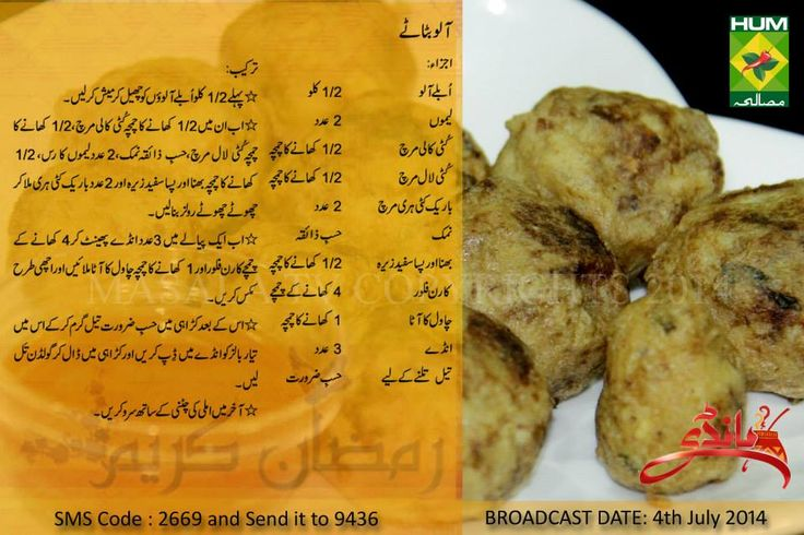 Aloo Batata Recipe In Urdu And English By Zubaida Apa At Masala Tv Ramadan Recipes Fashion
