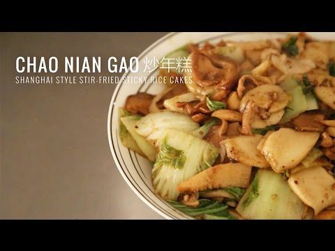 Stir-Fried Sticky Rice Cakes (Nian Gao) 炒年糕 - YouTube