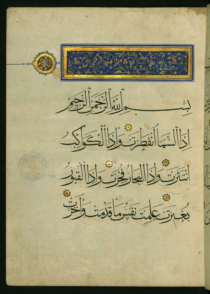 illuminated large codex containing a part of the Qur'an with the suras 78 through 114 and executed probably in Iran in the 9th AH / 15th CE century.