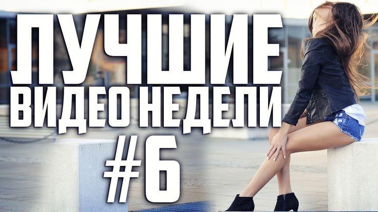 Лучшие видео недели #6