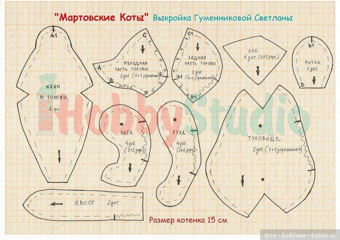 Выкройка игрушки, Кот Светланы Гуменниковой