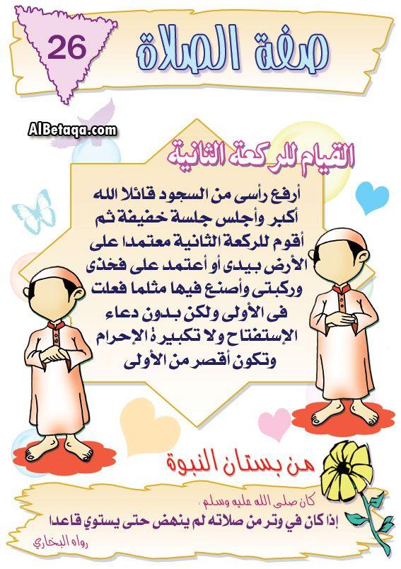 Pin By صفة الصلاة للألباني On صفة الصلاة In 2020 Islamic Kids Activities Islam Beliefs Islam For Kids