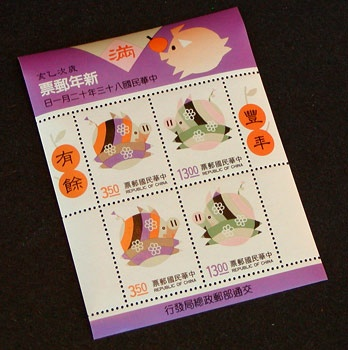 Republic of China Year of the Pig Stamps