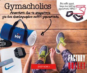 Ρούχα, παπούτσια και αξεσουάρ για το γυμναστήριο (ΑΝΔΡΑΣ-ΓΥΝΑΙΚΑ), με τα οποία δίνεται ΔΩΡΟ ένα λάστιχο γυμναστικής NIKE.