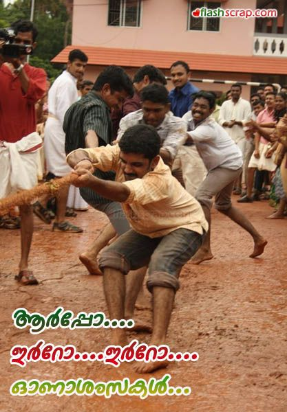 Onam Orkut Scrap and Onam Facebook Wall