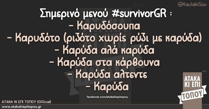 Σημερινό μενού #survivorGR : - Καρυδόσουπα - Καρυδότο (ριζότο χωρίς ρύζι με καρύδα) - Καρύδα αλά καρύδα - Καρύδα στα κάρβουνα - Καρύδα αλτεντε - Καρύδα