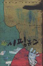 [시핑 뉴스] 애니 프루 지음 | 민승남 옮김 | Media2.0(미디어 2.0) | 2007-03-20 | 원제 The Shipping News (1993년)