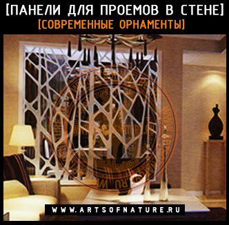 Панели для проемов с современными орнаментами от компании Artsofnature