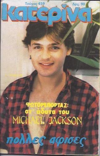 STAMATIS GARDELIS - GREEK -  Katerina Magazine - 1988 - No.459