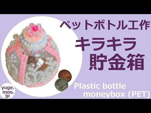 女子小学生にオススメな簡単かわいいペットボトル貯金箱の作り方